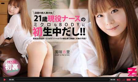 HEIZO動画 heyzoで園咲杏里が初めての生挿入に感じまくりたっぷり中出しに満足